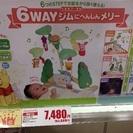 赤ちゃんに買って一番いいっと思ったオモチャ