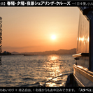 【GW特集】春陽・夕陽・夜景シェアリング・クルーズ 1.5時間のあ...