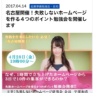 名古屋初開催!無料ツールを使ってオリジナルホームページが作れる勉強会!