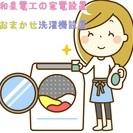 洗濯機の設置の募集☆春のセール第3弾🌸5/15受付まで/大阪府全域...