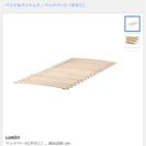 IKEA イケア ベッドベース すのこ LURÖY