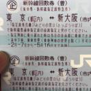 5/16 有効期限の新幹線チケット東京⇆新大阪