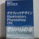 グラフィックデザイン Illustrator & Photosho...