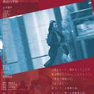ゆうばり国際映画祭、日本芸術センタ...