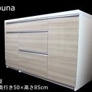 【美品】Pamouna/パモウナ 食器棚 キッチンボード ダイニン...
