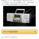 【SHARP】CD・MDコンポ MD-F230-BI