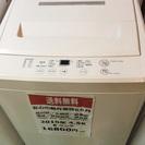 【全国送料無料・半年保証】洗濯機 無印良品 ASW-MJ45 中古