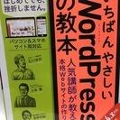 Wordpressの教本