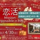 4/30(日)【30歳〜49歳】【協力体験型恋活】恋...