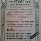 観天喜地 フォークフェスティバル21