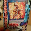遊戯王カード  ファイアウォール・ドラゴン