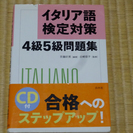イタリア語検定対策 4級5級問題集CD付をあげます