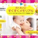新規生徒募集!『月1えいご☆すくすくメモリアル』 (ママへのごほう...