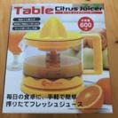 未使用テーブルシトラスジューサー