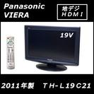 パナソニック VIERA TH-L19C21-K/2011年製 1...