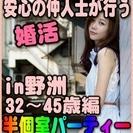 【ジモティー特別女性無料キャンペーン】5/27(土)【野洲】婚活・...