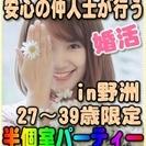 【ジモティー特別女性無料キャンペーン】5/27(土)【野洲】14:...