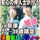 【ジモティー特別女性無料キャンペーン】5/28(日)【草津】婚活パ...