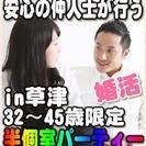 【ジモティー特別女性無料キャンペーン】5/28(日)【草津】15:...