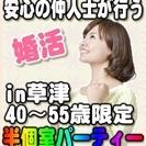 【ジモティー特別女性無料キャンペーン】5/28(日)【草津】17:...