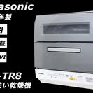 239)【長期保証有】パナソニック 食器洗い乾燥機 NP-TR8 ...