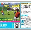 新チーム、小学生軟式野球クラブチーム結成