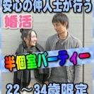 【ジモティー特別女性無料キャンペーン】5/28(日)【大垣市】婚活...