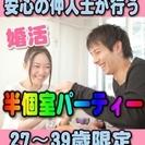 【ジモティー特別女性無料キャンペーン】5/28(日)【大垣市】13...