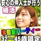 【ジモティー特別女性無料キャンペーン】5/28(日)【岐阜市】15...
