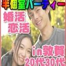 【ジモティー特別女性無料キャンペーン】5/7(土)【敦賀】婚活・恋...