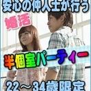 【ジモティー特別女性無料キャンペーン】5/27(日)【敦賀】婚活パ...