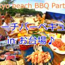 5月14日(日)【お台場*駅近海辺BBQ】50名ビーチバーベキュー...