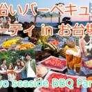 6月4日(日)【お台場*駅近海辺BBQ】200名ビーチバーベキュー...