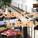 4月30日(日)浜松町*100名ベイサイドテラスBBQ開放的なバー...