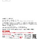 山田優アントニ展 Vol.2 まなざしのむこう  - 中央区