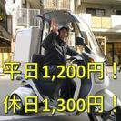 地域一の高時給!!平日1,200円、休日1,300円!!お寿司のデ...