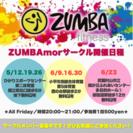 ZUMBAmorサークル開催日程/東京