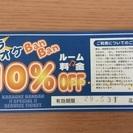 【0円】カラオケBanBan☆10%OFFチケット