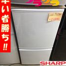 A1263シャープ2012年製2D冷蔵庫SJ−14X