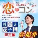 5/3(祝)14:00~福井開催【社会人の男の子と出会っちゃおう】...