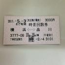 値下げ!【5/3期限】京急 横浜〜品川(時差)
