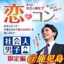 5/3(祝)14:30~鹿児島開催【社会人の男の子と出会っちゃおう...