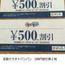 カラオケバンバン 500円チケット×2枚