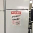 【期間限定30%OFF・全国送料無料・半年保証】冷蔵庫  2013...