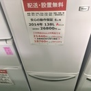 【期間限定30%OFF・全国送料無料・半年保証】冷蔵庫  2014...