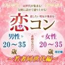 5/5(祝)14:00~富山開催【同世代があつまる!気軽に話せる】...