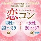 5/6(土)14:00~高岡駅開催【同世代があつまる!気軽に話せる...