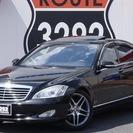 【誰でも車がローンで買えます】H18 メルセデス・ベンツ S550...