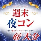 5/7(日)18:30~大分開催★週末の大人気イベント★週末夜コン@大分