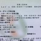 """Let""""s EBiSSH!〜COME BACK〜"""